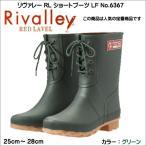 リヴァレー RL ショートブーツ 6367 メンズ ハーフ丈 ラバー ブーツ 長靴 グリーン