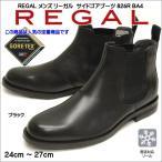 ショッピングゴアテックス REGAL リーガル サイドゴアブーツ ゴアテックス 826RBA4 ブラック