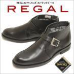 REGAL リーガル 827R メンズ ゴアテックス ストラップブーツ ブラック 日本製