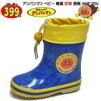 アンパンマン BB APM20U ベビー ラバーブーツ 防寒 長靴 ブルー