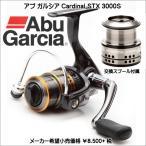 アブ ガルシア Cardinal カーディナル STX 3000S スピニングリール