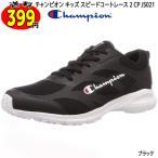 チャンピオン ジュニア キッズ シューズ 運動靴 スニーカー スピードコートレース 2 CP JS021 ブラック 軽量 ストレッチ素材 ランニングシューズ 子供靴 紐靴