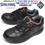 スポルディング 靴 シューズ CS257 CIS2570 黒 防水 靴幅3E サイドファスナー パークゴルフシューズ レディースシューズ 婦人靴 婦人 レディース