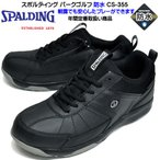 スポルディング 靴 シューズ CS355 黒 防水 靴幅4E サイドファスナー パークゴルフシューズ メンズシューズ 紳士靴 紳士 メンズ