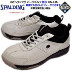 スポルディング 靴 シューズ CS355 オフホワイト 防水 靴幅4E サイドファスナー パークゴルフシューズ メンズシューズ 紳士靴 紳士 メンズ