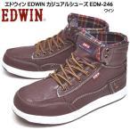 エドウィン 靴 メンズ カジュアルシューズ ハイカット スニーカー EDM 246 ワイン
