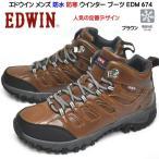 エドウィン メンズ 防水 防寒 ウインター ブーツ EDM 674 ブラウン