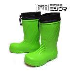 北海道 ミツウマ 長靴 セフティー ER-2029 ライムグリーン 防寒長靴 軽量 雪道対応 フード付き 安全ガード 防水 防寒断熱 メンズ 紳士長靴