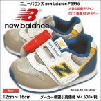 ニューバランス NB FS996 ASI キッズ スニーカー ベージュ/ブルー