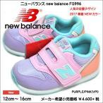 ニューバランス NB FS996 VPI キッズ スニーカー パープル/ピンク