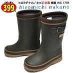 ヒロミチナカノ 長靴 WC171R ブラウン 防寒 防水 雪道対応 レインブーツ 防寒長靴 子供長靴 ジュニア キッズ