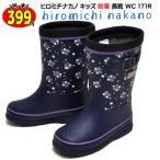 ヒロミチナカノ 長靴 WC171R ネイビー 防寒 防水 雪道対応 レインブーツ 防寒長靴 子供長靴 ジュニア キッズ