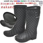 ヒロミチ ナカノ WJ131R ジュニア 女の子 レインブーツ 長靴  防寒 軽量 ブラック