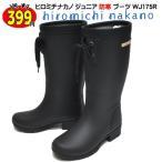 ヒロミチナカノ 長靴 WJ175R ブラック 防寒 防水 雪道対応 レインブーツ 防寒長靴 子供長靴 ジュニア キッズ