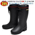 ヒロミチナカノ 長靴 WJ175R ブラックドット 防寒 防水 雪道対応 レインブーツ 防寒長靴 子供長靴 ジュニア キッズ