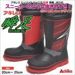 瞬足 シュンソク JB743 ジュニア 防寒 長靴 防水 レインブーツ 黒/赤