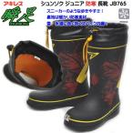 アキレス 瞬足 シュンソク JB765 ジュニア 防寒 長靴 スパイク付 レインブーツ 赤
