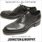ジョンストン&マーフィー メンズ ビジネスシューズ ストレートチップ JM1001