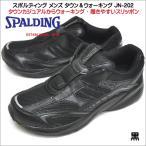 スポルディング SPALDING メンズ スリッポン シューズ JN-202 黒