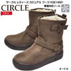 北海道発 サークル 靴 ブーツ ウィンターブーツ KSE14001 オークスウェード 防寒 はっ水 雪道対応 ボア ベルトデザイン 防寒ブーツ 冬靴 レディース 婦人ブーツ