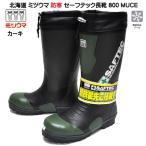 北海道 ミツウマ セーフテック No.800 MUCE メンズ 安全長靴 カーキ