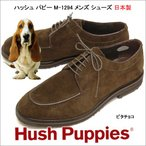 ハッシュパピー Hush Puppies M-1294 メンズ カジュアルシューズ ビタチョコ 日本製