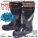 ミツウマ 定番 ベーシックデザイン メンズ 防寒 長靴 2002 コン