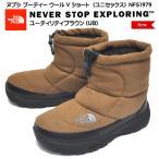 ノースフェイス THE NORTH FACE ブーツ ショートブーツ ヌプシブーティー ウール V ショート NF51979-UB ブラウン 軽量 防滑 防寒 メンズ レディース