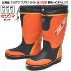 ミツウマ フリスクライト NO31 防寒 長靴 メンズ レインブーツ ロング丈 オレンジ