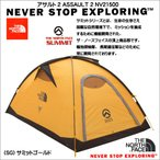 ノースフェイス アサルト2 NV21500 SG テント 2人用 サミットシリーズ