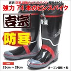 オカモト 吉宗 防寒 超強力 ピンスパイク レインブーツ 長靴 8605 ブラック