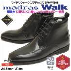 マドラスウォーク ゴアテックス SPMW5508 メンズ ブーツ ブラック
