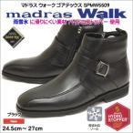 マドラスウォーク ゴアテックス SPMW5509 防水 メンズ ブーツ ビジネス ブラック