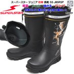 スーパースター ジュニア 防寒 長靴 レインブーツ J85RSP ガンメタル