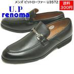 U.P renoma レノマ メンズ ビジネスシューズ ビットローファー U3572 ブラック