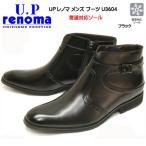レノマ U.P renoma U3604 ビジネスシューズ メンズ ブーツ ブラック