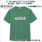 エーグル AIGLE ロゴTシャツ ZTH3205 吸水速乾 メンズ レディース Tシャツ グリーン