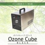 オゾン発生器 オゾンキューブブラック