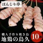 国産 焼き鳥 職人手作り ぼんじり串(骨なし)10本(冷凍品)