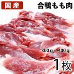 国産鴨肉 合鴨モモ肉 約300g骨無し鴨もも肉 冷凍品 業