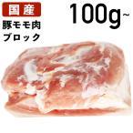 国産 特選豚肉 豚モモ肉 ブロック 100g〜  冷蔵品 業務用 上豚