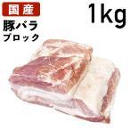 国産 特選豚肉 豚バラ ブロック 100g〜  冷蔵品 業務用 上豚