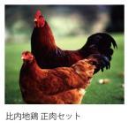 国産地鶏 比内地鶏 正肉セット 1kg〜1.2kg 秋田県産 鶏肉 冷蔵品 業務用