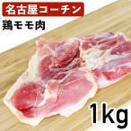 国産地鶏 名古屋コーチン もも肉 1kg 愛知県産 鶏肉 冷蔵品 業務用