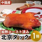 外国産 ロースト北京ダック 冷凍品 1500-1700g 業務用 丸鶏