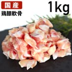 国産鶏肉 特選若鶏 ヒザナンコツ 1kg 膝軟骨 冷凍品 業務用 ブロイラー
