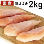 国産鶏肉 特選若鶏 鶏ささみ 2kg あべどり 十文字鶏 冷蔵品 業務用 ブロイラー