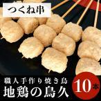 国産 焼鳥 鶏つくね串 40g×10本 冷凍品 業務用