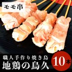 国産 焼鳥 鶏モモ串 40g×10本 鶏もも串 冷凍品 業務用