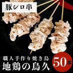 国産 焼鳥 豚シロモツ串 40g×50本 豚大腸串 冷蔵品 業務用